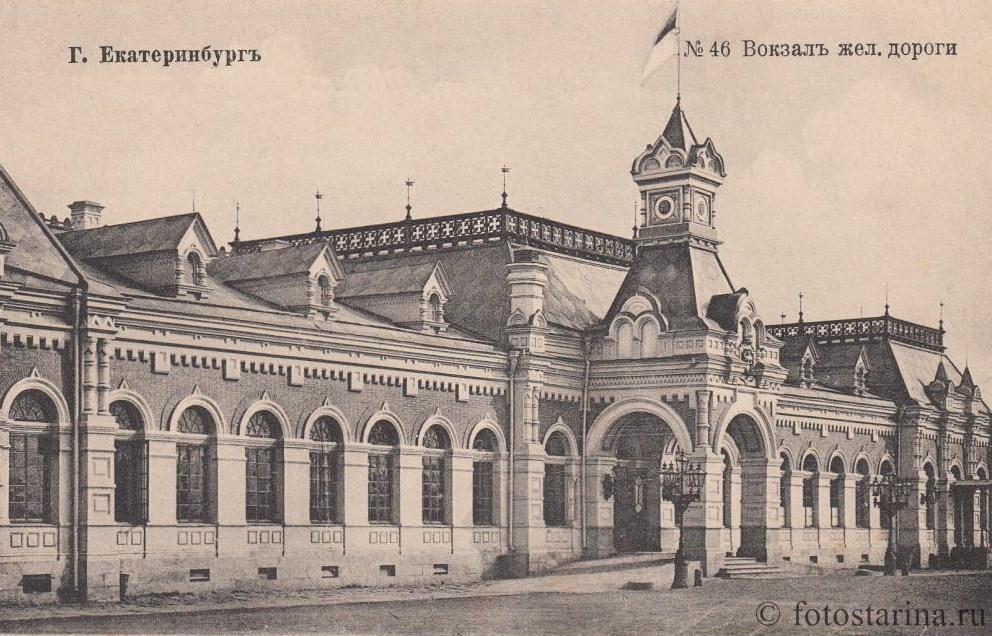 екатеринбург старые фото